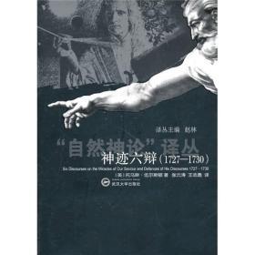 自然神论译丛:神迹六辩(1727-1730)武汉大学托马斯·伍尔斯顿9787307083424