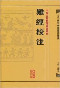 难经校注:中医古籍整理丛书重刊