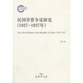 民国劳资争议研究(1927-1937年)