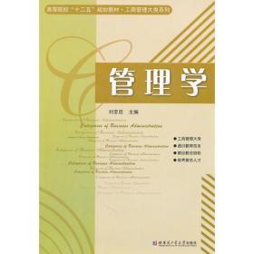 管理学刘亚臣哈尔滨工业大学出版社9787560334677
