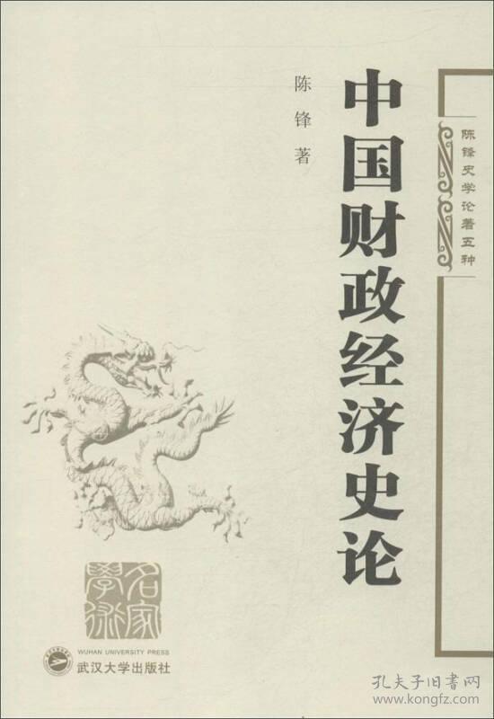 陈锋史学论著五种:中国财政经济史论武汉大学陈锋9787307087170