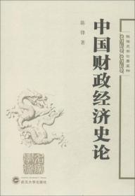 陈锋史学论著五种:中国财政经济史论