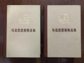 马克思恩格斯选集【精装全4册,品美】