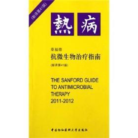 热病:桑福德抗微生物治疗指南(新译第41版)