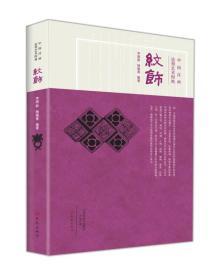 中国汉画造型艺术图典