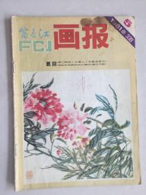 富春江画报1981年5