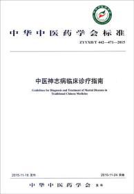 中华中医药学会标准(ZYYXH/T 442-471-2015):中医神志病临床诊疗指南