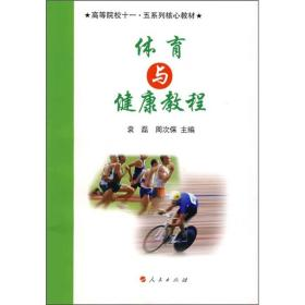 """高等院校""""十一五""""系列核心教材丛书:体育与健康教程"""