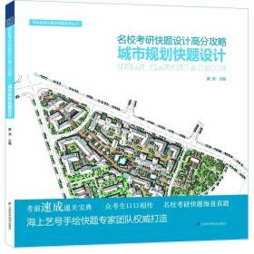 名校考研快题设计 城市规划快题设计
