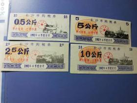 1989-1992长沙市11全罕见精美市县级精品票
