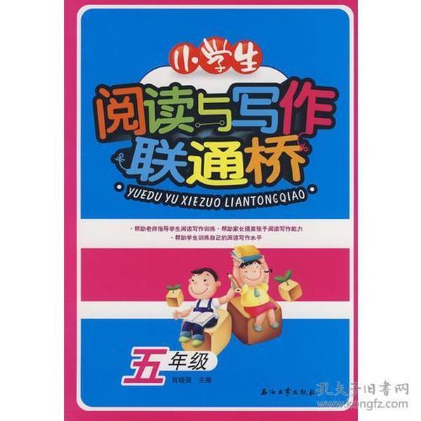 小学生阅读与写作联通桥:五年级