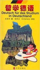 留学德语   英汉对照