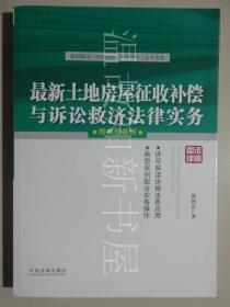 最新土地房屋征收补偿与诉讼救济法律实务  (正版现货)
