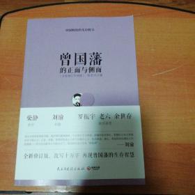 中国特色的生存哲学:曾国藩的正面与侧面    A172