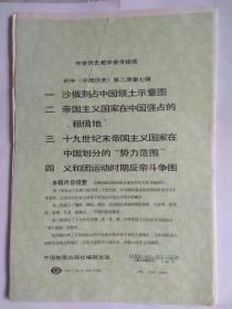 初中【中国历史第三册第七辑】教学参考挂图