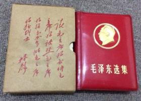 毛泽东选集(一卷本 带头像)64开