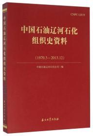 9787518308620-hs-中国石油辽河石化组织史资料
