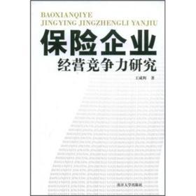 满29包邮 保险企业经营竞争力研究9787310030606 王成辉 南开大学出版社