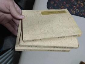 民国版旧书 国学基本丛书简编《宋六十名家词》1.2.3册合售  见书影