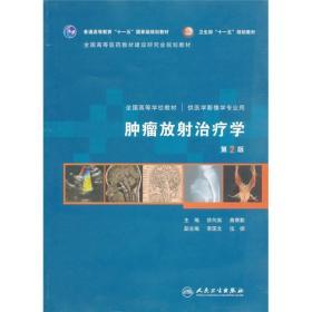 肿瘤放射治疗学-第2版-供医学影像学专业用