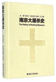 南京大屠杀史 张宪文 南京大学出版社 9787305140372