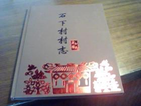 江西省石下村村志