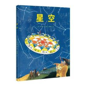 星空 日本精选科学绘本
