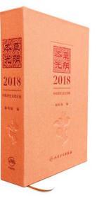 本草光阴·2018中药养生文化日历