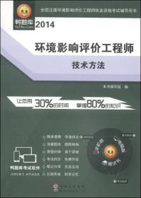 2014全国注册环境影响评价工程师执业资格考试辅导用书·环境影响评价工程师:技术方法