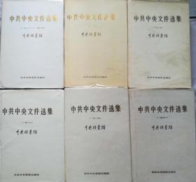 《中共中央文件全集》(第1~6卷•硬精装)