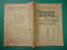 民国原版杂志*1935年《申报月刊》*第四卷第六号!