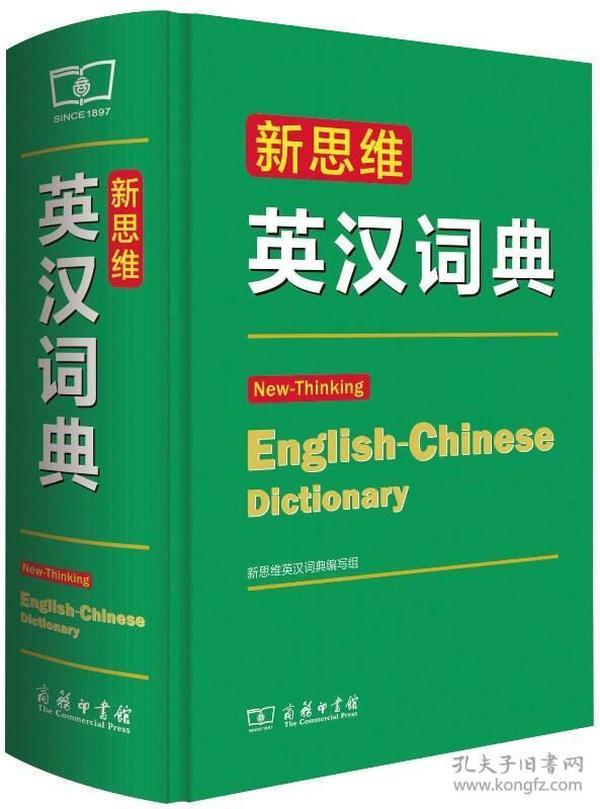 新思维英汉词典
