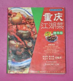 重庆江湖菜(精华版)