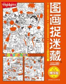图画捉迷藏 2015精华版