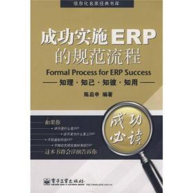 成功实施ERP的规范流程:知理·知己·知彼·知用