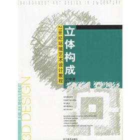 立体构成——21世纪环境艺术设计教程