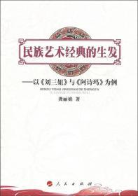 民族艺术经典的生发-以<<刘三姐>>与<<阿诗玛>>为例