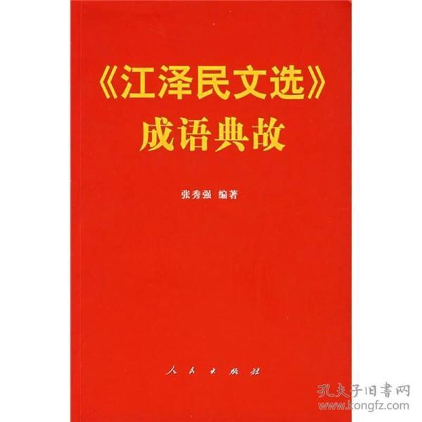 《江泽民文选》成语典故