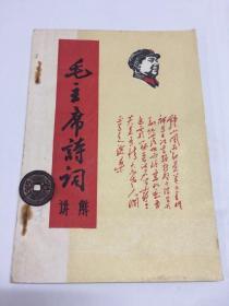 毛主席诗词讲解  (中共高要县委机关革命联合总部翻印)