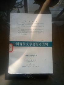中国新文学运动史资料(中国现代文学史参考资料).【影印本 馆藏】