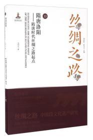 【非二手 按此标题为准】丝绸之路中国段文化遗产研究(全10册)