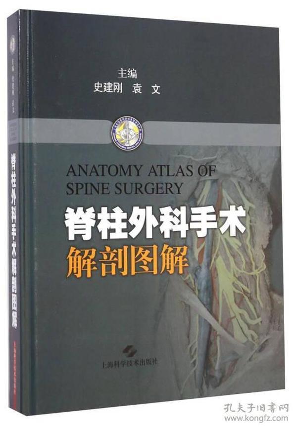脊柱外科手术解剖图解