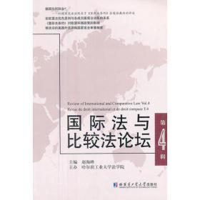 国际法与比较法论坛哈尔滨工业大学出版社9787560335889