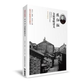 陈伯坛金匮要略讲义