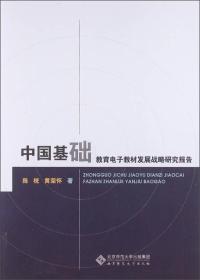 中国基础教育电子教材发展战略研究报告