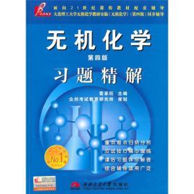 无机化学习题精解(第4版)