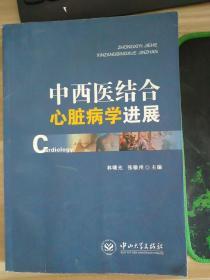 中西医结合心脏病学进展