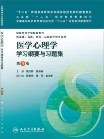 医学心理学学习纲要与习题集(第4版,本科临床配教)