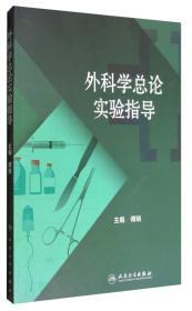 外科学总论实验指导(本科临床配教)