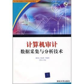 满29包邮 计算机审计数据采集与分析技术 董化礼,刘妆焯 清华大学出版社